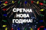 СРЕЋНА НОВА 2019. ГОДИНА